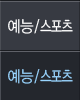 예능/스포츠